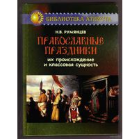 Румянцев Н. Православные праздники. Их происхождение и классовая сущность. 2011г.