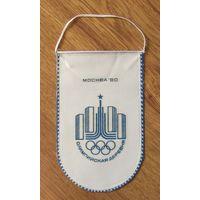 Вымпел. Олимпийские игры. 1980 г. Москва. Олимпийская деревня.