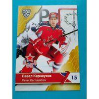 Павел Карнаухов  ЦСКА Москва  11 сезон КХЛ.