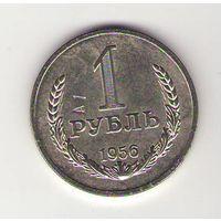 1 рубль 1956 года СССР Копия пробной монеты с штемпелем А-1_медно-никель