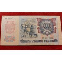Боны - ДЕНЬГИ ++ Россия ++ 5000 рублей 1992г.