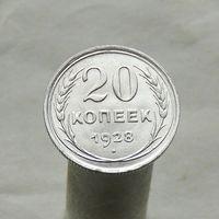 20 копеек 1928 СОСТОЯНИЕ