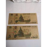 Золотые 5 рублей РФ.
