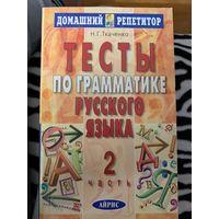 Тесты по грамматике русского языка