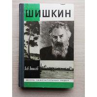 """ЖЗЛ: Лев Анисов. """"Шишкин"""" (Жизнь замечательных людей. Вып. 714)"""