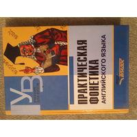 Учебник Практическая фонетика английского языка