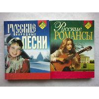 2 тома: Русские народные песни. Русские романсы.