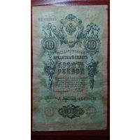 10 рублей 1909г. Шипов-Афанасьев
