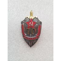 70 лет ВЧК КГБ копия*