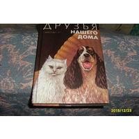 Друзья нашего дома Книга