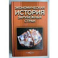 Книга. Экономическая история зарубежных стран. В.И. Голубович