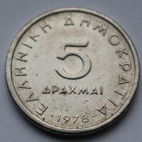 Греция, 5 драхм 1978 г