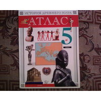 Атлас-История древнего мира-5 класс