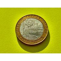 Россия (РФ). 10 рублей 2002. Старая Русса. СПМД. (2).