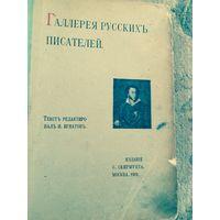 Галилея русский писателей 1901 год