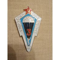 Спортсмен - парашютист 3 разряд СССР