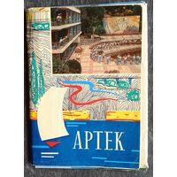 """Набор открыток """"Артек"""" 1971 г. 10 шт. Чистые"""