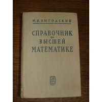 Справочник по высшей математике