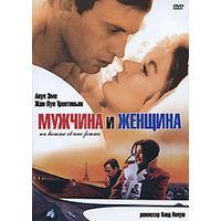 Мужчина и женщина (1966). Мужчина и женщина 20 лет спустя (1990) режиссер Клод Лелюш (2 двд)