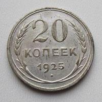 СССР, 20 копеек, 1925, серебро
