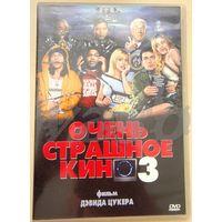 Очень страшное кино 3. DVD