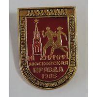 """Значок """"Московский международный марафон мира по олимпийской трассе 1985г."""" Алюминий."""