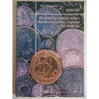 Каталог польсько-литовских монет обращавшихся на Украине в ХІV - ХVІІІ вв