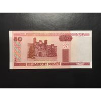 50 рублей Беларусь 2000 год серия Хк (UNC)