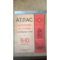 Атлас новейшей истории зарубежных стран. 9-10 классы 1979 года. С рубля.