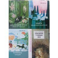 Книги для детей на белорусском языке #1 по 5 руб