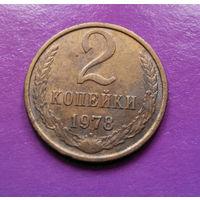2 копейки 1978 СССР #02