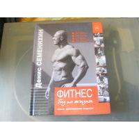 """Денис Семенихин """"Фитнес гид по жизни.Новое дополненное издание."""
