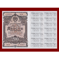 [КОПИЯ] Облигация 200 рублей 1948 (процентный выпуск)