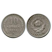 СССР. 10 копеек 1924 г.