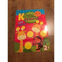 Книжка с наклейками кружочками