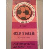 1979 год черноморец одесса--Динамо Минск