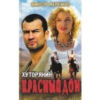 Хуторянин. Красный Дон
