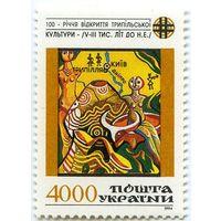 Украина 1994 г. Столетие со времени открытия В.В. Хвойкой трипольской культуры (V-III тысячелетия до н.э.)