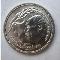 Египет 1 фунт 1980 Египетско-израильский мирный договор. Серебро  .1Б-26