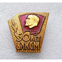 50 лет ВЛКСМ ММД #0359-LP6
