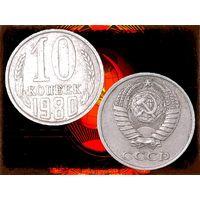 СССР 10 Копеек 1980