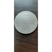 1 рубль 1809