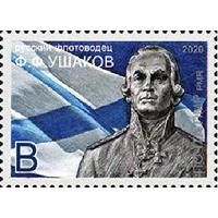 Приднестровье ПМР 2020, (662) Адмирал Ф.Ф.Ушаков. Флот, 1 марка**
