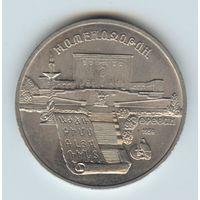 5 рублей 1990 г. Матенадаран, Ереван.#1