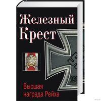 К. Залесский. Железный Крест - высшая награда Рейха. Самая полная энциклопедия.
