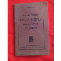 ЕВАНГЕЛИЕ издание для военнопленных ПМВ STUTTGART 1916 год
