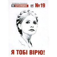 Календарик 2013. Тимошенко #2