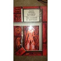 Последний из могикан Джнймс Фенимор Купер библиотека приключений и фантастики