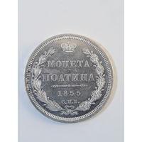 Монета полтина 1855 г. с 1 рубля