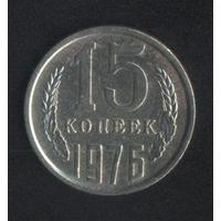 СССР 15 копеек 1976 г. Сохран!!!